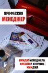 Книга Имидж менеджера. Внешняя сторона имиджа автора Илья Мельников
