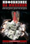 Книга Инфобизнес намиллион. Или как делать деньги из воздуха автора Азат Валеев