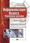 Книга Информатизация бизнеса. Управление рисками автора Сергей Авдошин