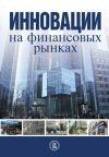 Книга Инновации на финансовых рынках автора  Коллектив авторов