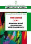 Книга Инновационный бизнес. Формирование моделей коммерциализации перспективных разработок автора Вера Шведова