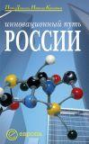 Книга Инновационный путь России автора Павел Данилин