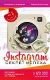 Книга Instagram. Секрет успеха ZT PRO. От А до Я в продвижении автора Евгений Якимов