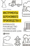 Книга Инструменты бережливого производства II: Карманное руководство по практике применения Lean автора Майкл Вейдер