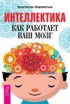 Книга Интеллектика. Как работает ваш мозг автора Константин Шереметьев