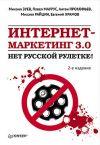 Книга Интернет-маркетинг 3.0. Нет русской рулетке! автора Михаил Зуев