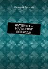 Книга Интернет-маркетинг безводы автора Дмитрий Тулупов