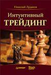 Книга Интуитивный трейдинг автора Николай Луданов