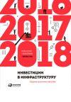 Книга Инвестиции в инфраструктуру: 2016, 2017, 2018. Сборник аналитики InfraONE автора  Коллектив авторов