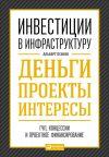 Книга Инвестиции в инфраструктуру: Деньги, проекты, интересы. ГЧП, концессии, проектное финансирование автора Альберт Еганян
