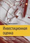 Книга Инвестиционная оценка. Инструменты и методы оценки любых активов автора Асват Дамодаран