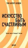 Книга Искусство быть счастливым. Говард Катлер (обзор) автора Том Батлер-Боудон