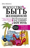 Книга Искусство быть женщиной. Мастер-классы для настоящих Богинь автора Денис Байгужин
