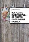 Книга Искусство переговоров. Отсайтов квершинам бизнеса автора Алексей Номейн