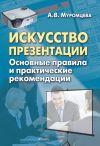 Книга Искусство презентации. Основные правила и практические рекомендации автора Анна Муромцева
