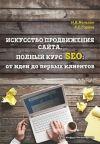 Книга Искусство продвижения сайта. Полный курс SEO: от идеи до первых клиентов автора Никита Мелькин
