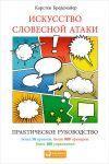 Книга Искусство словесной атаки. Практическое руководство автора Карстен Бредемайер