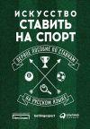 Книга Искусство ставить на спорт. Первое пособие по ставкам на русском языке автора Йоаким Марнитц