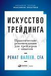 Книга Искусство трейдинга. Практические рекомендации для трейдеров с опытом автора Ренат Валеев