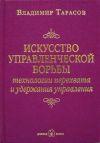 Книга Искусство управленческой борьбы автора Владимир Тарасов