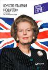 Книга Искусство управления государством: Стратегии для меняющегося мира автора Маргарет Тэтчер