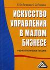 Книга Искусство управления в малом бизнесе автора Елена Логинова