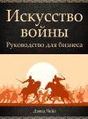 Книга Искусство войны. Руководство для бизнеса автора Дэвид Чейз
