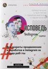 Книга Исповедь Instagram`щика. Все секреты продвижения изаработка вInstagram за2года работы автора Андрей Мизев