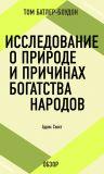 Книга Исследование о природе и причинах богатства народов. Адам Смит (обзор) автора Том Батлер-Боудон