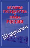 Книга История государства и права России. Шпаргалки автора Светлана Князева