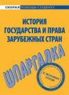 Книга История государства и права зарубежных стран. Шпаргалка автора Юлия Марочкина