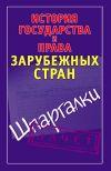 Книга История государства и права зарубежных стран. Шпаргалки автора Светлана Князева