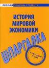 Книга История мировой экономики. Шпаргалка автора Мария Клочкова
