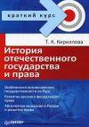 Книга История отечественного государства и права автора Татьяна Кириллова