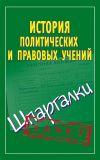 Книга История политических и правовых учений. Шпаргалки автора Светлана Князева