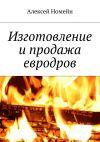 Книга Изготовление ипродажа евродров автора Алексей Номейн