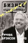 Книга К черту «бизнес как всегда» автора Ричард Брэнсон