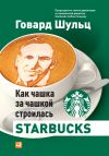 Книга Как чашка за чашкой строилась Starbucks автора Дори Йенг