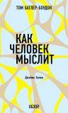 Книга Как человек мыслит. Джеймс Аллен (обзор) автора Том Батлер-Боудон