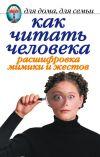 Книга Как читать человека. Расшифровка мимики и жестов автора Линиза Жалпанова