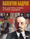 Книга Как достичь успеха и стать лидером автора Валентин Бадрак