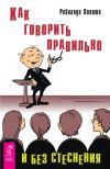 Книга Как говорить правильно и без стеснения автора Рейналдо Полито