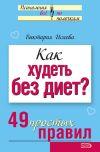 Книга Как худеть без диет? 49 простых правил автора Виктория Исаева