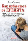 Книга Как избавиться от кредита. Реальные способы выхода из долгового тупика автора Виктор Тарташев