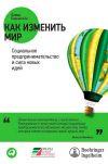 Книга Как изменить мир. Социальное предпринимательство и сила новых идей автора Дэвид Борнштейн
