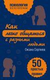 Книга Как легко общаться с разными людьми. 50 простых правил автора Оксана Сергеева