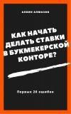 Книга Как начать делать ставки в букмекерской конторе? Первые 20 ошибок автора Алвин Алмазов