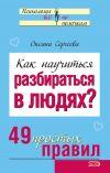 Книга Как научиться разбираться в людях? 49 простых правил автора Оксана Сергеева
