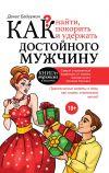 Книга Как найти, покорить и удержать достойного мужчину автора Денис Байгужин