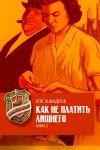 Книга Как не платить лишнего. Книга 2 автора Олег Ошкадеров